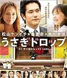 うさぎドロップ[Blu-ray/ブルーレイ]