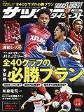 サッカーダイジェスト 2019年 6/13 号 [雑誌]