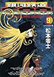 銀河鉄道999(9) (ビッグコミックス)