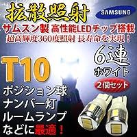 T10 6連SMD 360度拡散照射 サムスン社製 高品質 LEDチップ 搭載