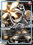 デュエルマスターズ DMEX05 40/87 マシンガン・トーク (U アンコモン) 100%新世界!超GRパック100 (DMEX-05)