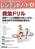 レジデントノート 2020年4月 Vol.22 No.1 救急ドリル〜症例ベースの問題集で身につける、救急外来での思考回…