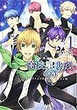 スタミュ Stardust's Dream1 (シルフコミックス)