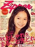 Zipper (ジッパー) 2007年 09月号 [雑誌]