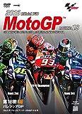 2016MotoGP公式DVD Round 18 バレンシアGP