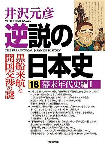 逆説の日本史18 幕末年代史編1/黒船来航と開国交渉の謎の詳細を見る