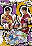 僕らがアメリカを旅したら VOL.3 細谷佳正・KENN/Hawaii [DVD] 画像