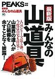 PEAKS特別編集  【最新版】みんなの山道具 (エイムック 4317)