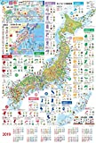 Best ポスターポスター - ぶよお堂 2019年 カレンダー ポスター ジュニア日本地図 19BY-624 Review