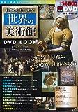 名曲とともに巡る! 世界の美術館 DVD BOOK 〜オランダ・イタリア・ドイツ・ロシアの名画編 (<DVD>)