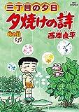 夕焼けの詩 64 (ビッグコミックス)