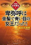 〈真説〉日本誕生1 卑弥呼は金髪で青い目の女王だった! KKロングセラーズ