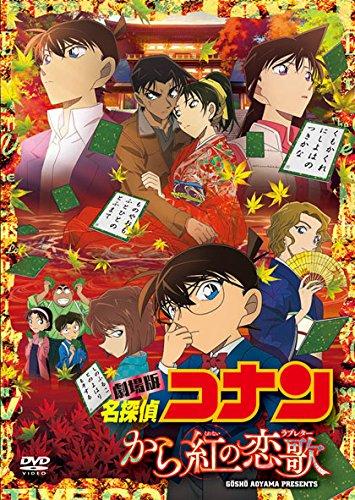 劇場版名探偵コナン から紅の恋歌 (DVD) [通常盤]...