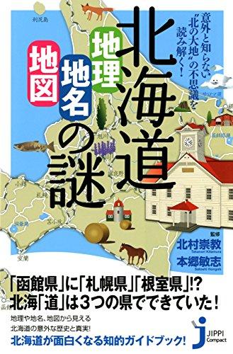 北海道「地理・地名・地図」の謎 (じっぴコンパクト新書)の詳細を見る