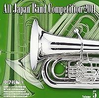 全日本吹奏楽コンクール2011 Vol.5<中学校編V>
