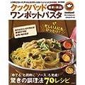 【時短料理】忙しい時のお助けレシピ!ワンポットパスタのレシピ本で、レシピ数の多いものは?