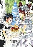 毒姫(4) (Nemuki+コミックス)