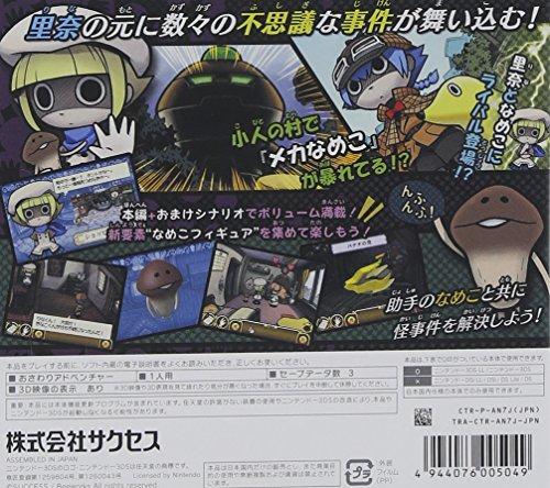 おさわり探偵 小沢里奈 ライジング3 ~なめこはバナナの夢を見るか?