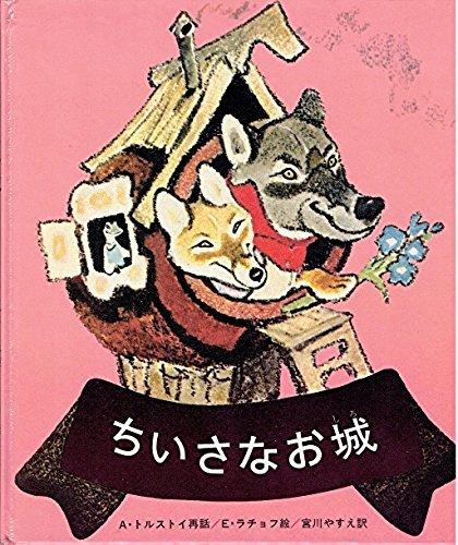 ちいさなお城 (えほん・ドリームランド 14)の詳細を見る