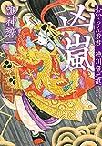 おいらん若君 徳川竜之進(4)-凶嵐 (双葉文庫)