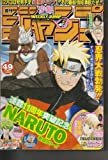 週刊少年ジャンプ 2010年11月22日号 NO.49