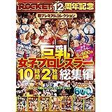 巨乳女子プロレスラー10時間2枚組総集編 [DVD]