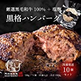 【テレビで話題!父の日ギフトにおすすめ】黒格ハンバーグ (10個入り)黒毛和牛ハンバーグ