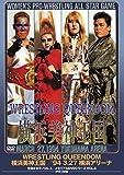 全日本女子プロレス/伝説のDVDシリーズ WRESTLING QUEENDOM 横浜美神王国'94・3・27 横浜アリーナ(廉価版)