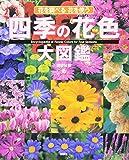関連アイテム:四季の花色大図鑑
