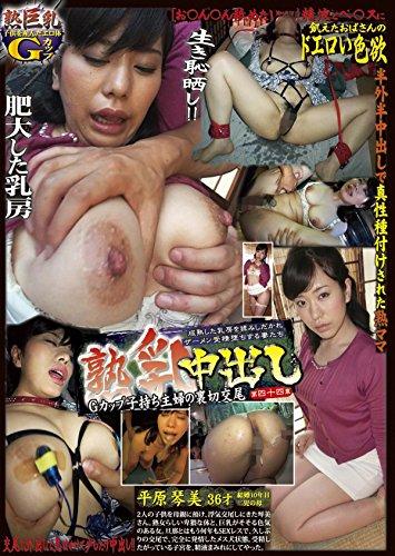 熟乳中出し [DVD]