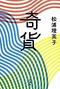 松浦理英子『奇貨』の表紙画像