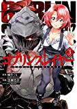 ゴブリンスレイヤー 3巻 (デジタル版ビッグガンガンコミックス)
