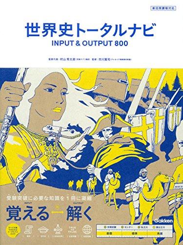 世界史トータルナビ INPUT&OUTPUT800