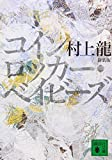 新装版 コインロッカー・ベイビーズ (講談社文庫) 画像