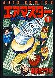 ★【100%ポイント還元】【Kindle本】エアマスター 1 (ジェッツコミックス)が特価!