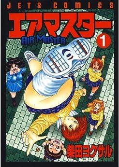 [柴田ヨクサル]のエアマスター 1 (ジェッツコミックス)