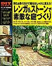 DIYシリーズ レンガ&ストーンで素敵な庭づくり (Gakken Mook DIY SERIES)