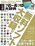 定番フリーソフト大辞典 (100%ムックシリーズ)