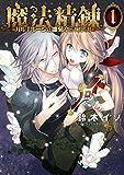 魔法精錬 ガルナルージュと雛菊亭のエルッカ : 1 (アクションコミックス)