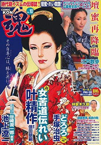 COMIC 魂 Vol.10 (主婦の友ヒットシリーズ)