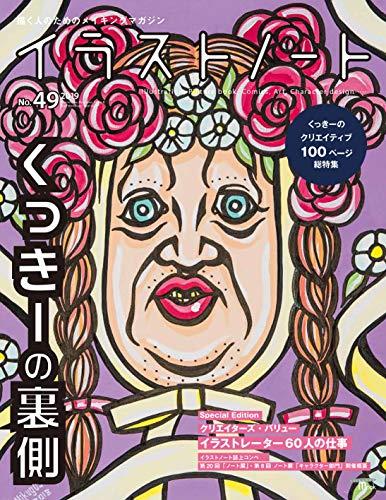 イラストノート No.49: 描く人のためのメイキングマガジン (SEIBUNDO MOOK)