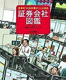 日経BPコンサルティング 青山邦彦 未来をつくる仕事がここにある 証券会社図鑑の画像