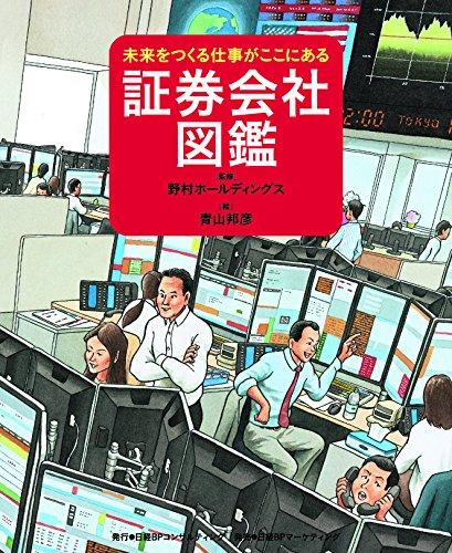 未来をつくる仕事がここにある 証券会社図鑑