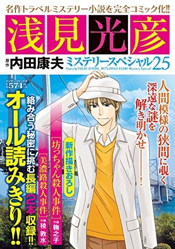浅見光彦ミステリースペシャル(25)  「坊っちゃん殺人事件」「美濃路殺人事件」 (マンサンコミックス)