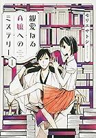 親愛なるA嬢へのミステリー 第01巻