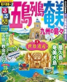 るるぶ五島列島 奄美 九州の島々 (るるぶ情報版)