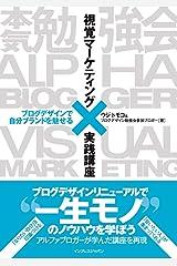 視覚マーケティング実践講座 ブログデザインで自分ブランドを魅せる 単行本