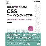 【特典PDF付き】現場のプロから学ぶ CSSコーディングバイブル (Compass Web Development)