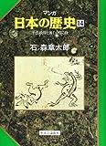 平氏政権と後白河院政 (マンガ 日本の歴史 14)