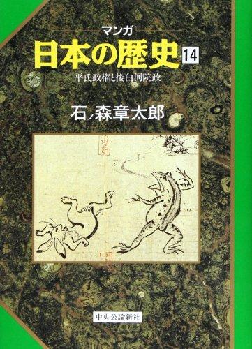 平氏政権と後白河院政 (マンガ 日本の歴史 14)の詳細を見る